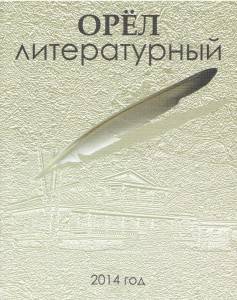 Орел литературный 2014