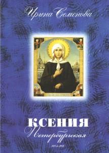 Читать: Ксения Петербургская