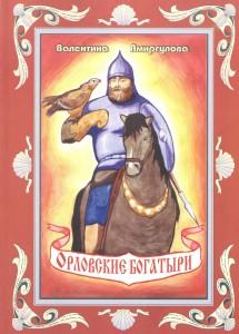 Читать: Орловские богатыри