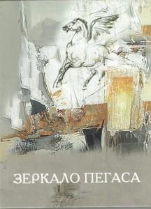 Читать: Зеркало Пегаса