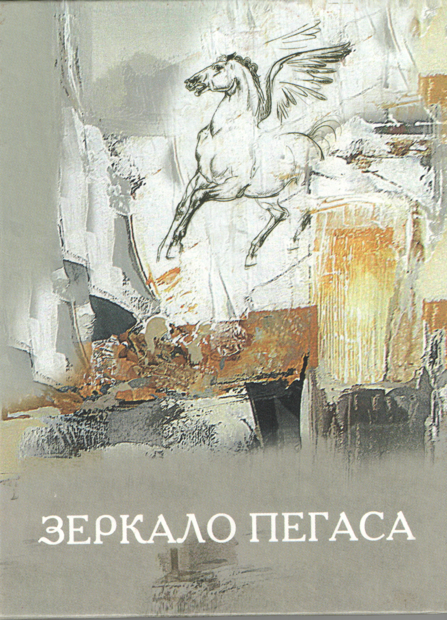 Зеркало Пегаса