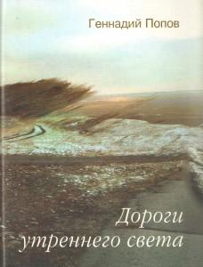 Читать: Дороги утреннего света