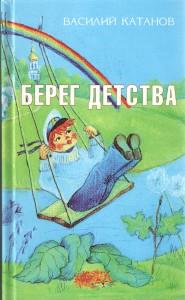 Читать: Берег детства