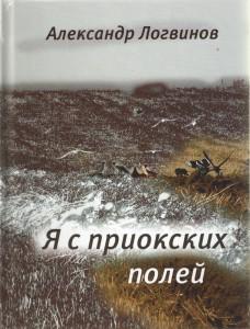 Читать: Я с приокских полей