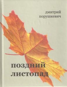 Читать: Поздний листопад