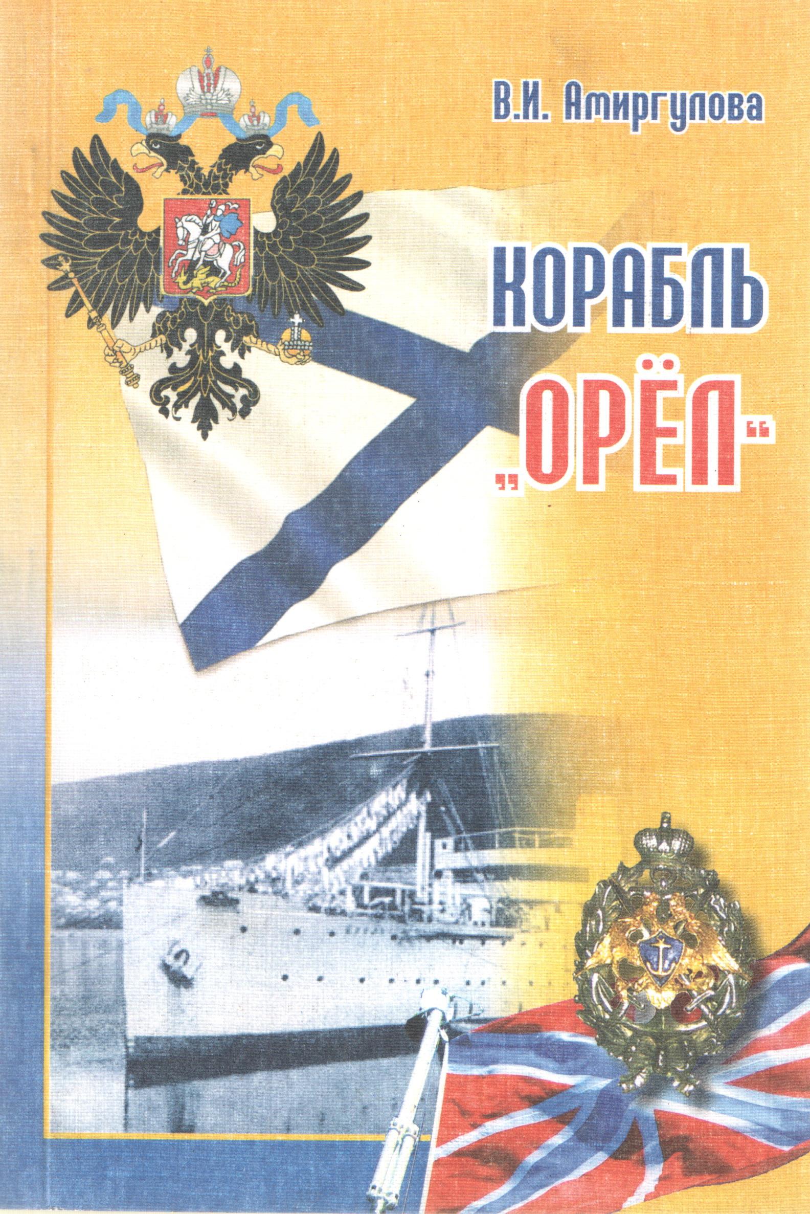 """Корабль """"ОРЁЛ"""""""