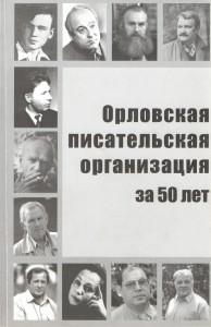 Читать: Орловская писательская организация за 50 лет