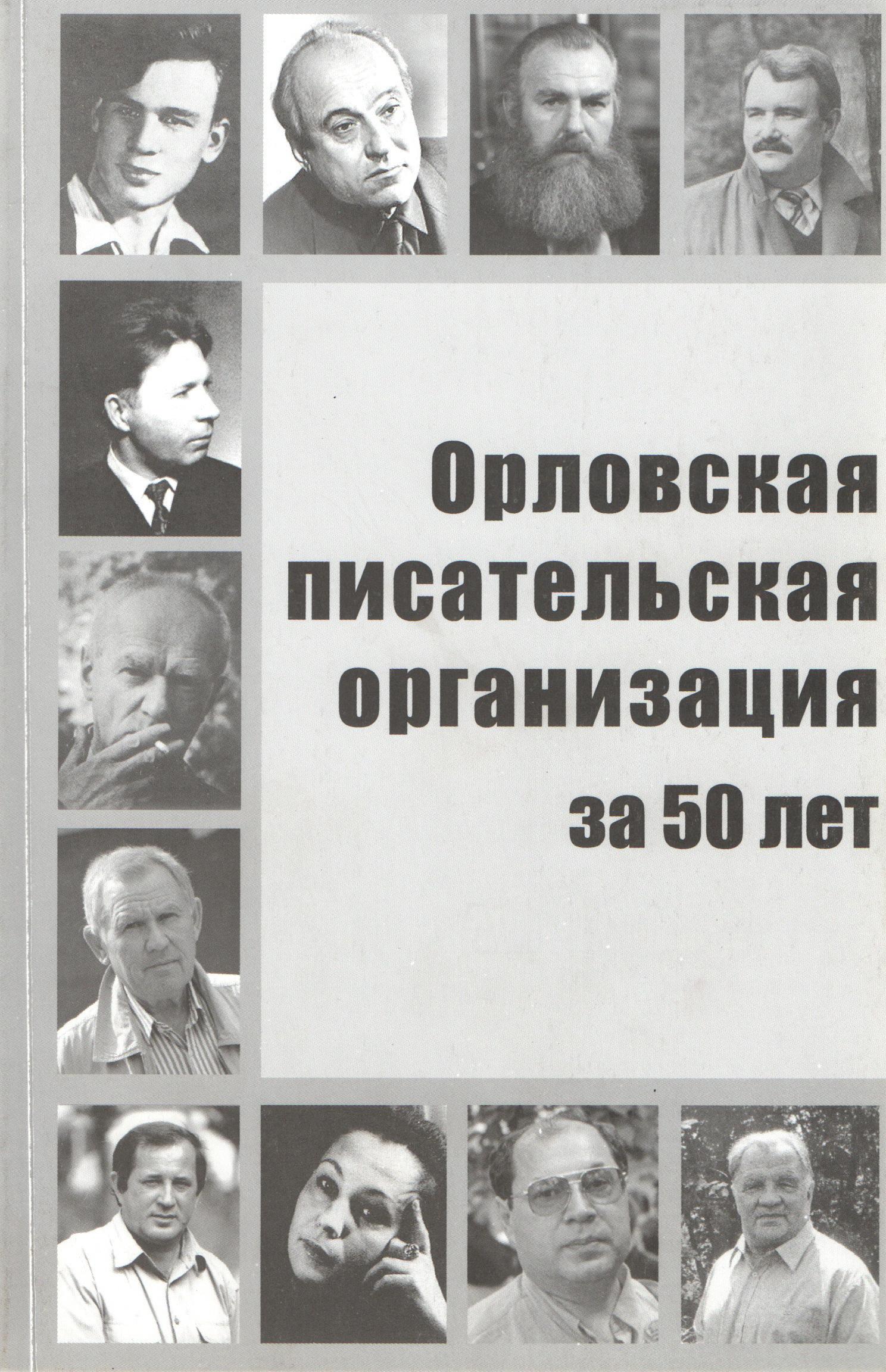 Орловская писательская организация за 50 лет
