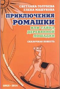 Читать: Приключения Ромашки, или тайна деревянной лошадки