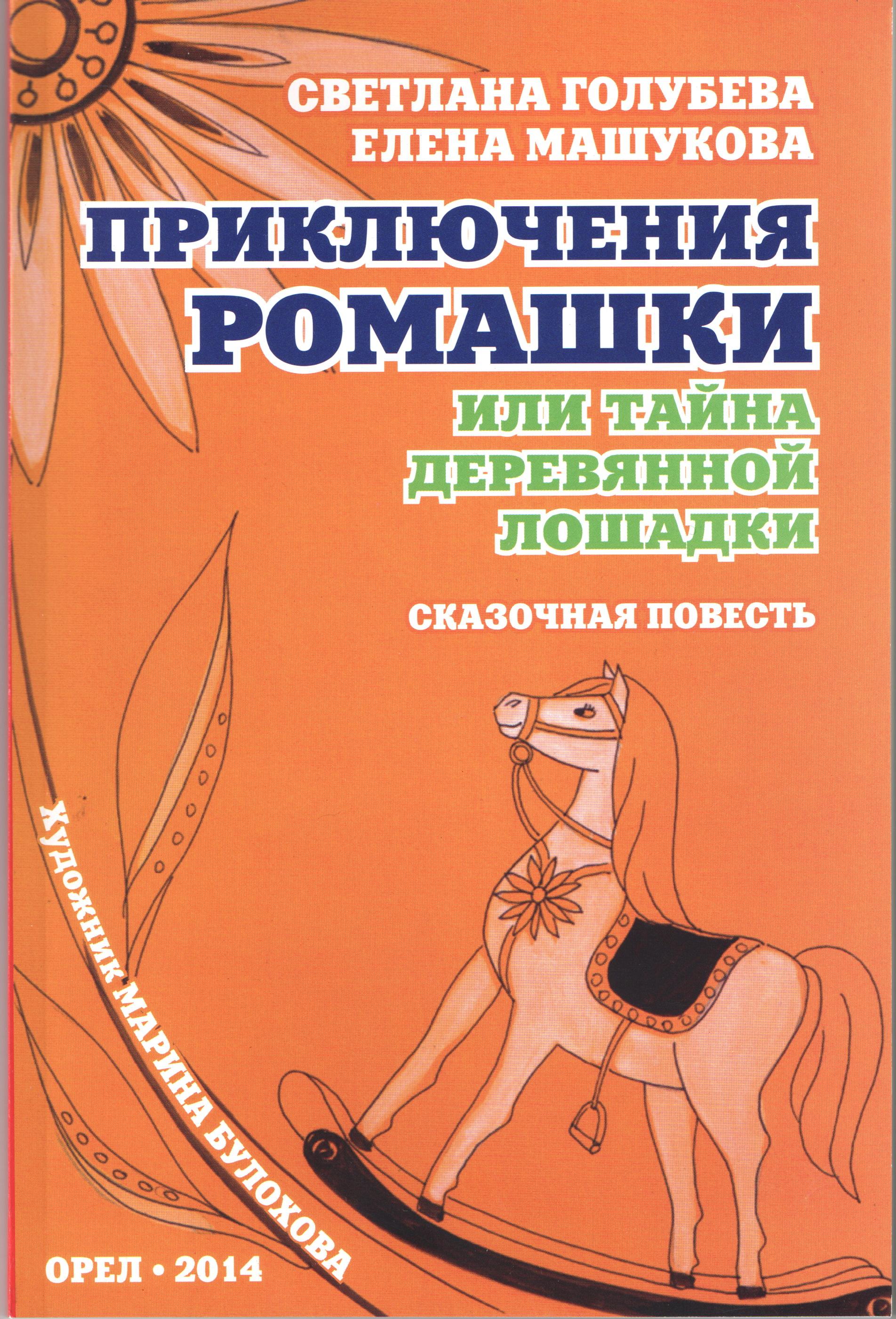 Приключения Ромашки, или тайна деревянной лошадки