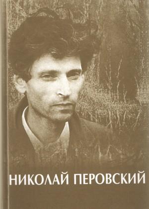 Николай Перовский