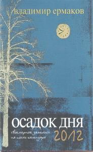 Читать: Осадок дня 2012