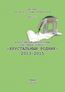 Выпуск № 5 Хрустальный родник 2013-2015