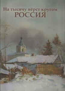 Читать: На тысячу вёрст кругом Россия