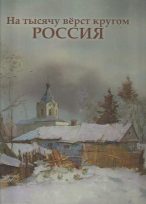 На тысячу вёрст кругом Россия
