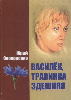 Василёк, травинка здешняя