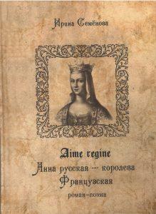Читать: Aime regine. Анна Русская — королева Французская