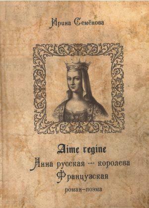 Aime regine. Анна Русская — королева Французская