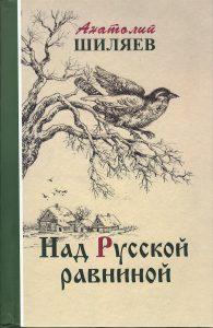 Читать: Над Русской равниной