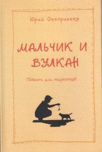 Читать: Мальчик и вулкан