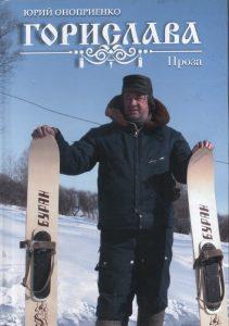 Читать: Горислава