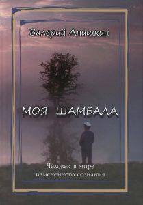 Читать: Моя Шамбала