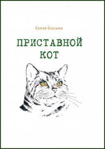 Читать: Приставной кот