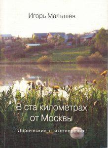 Читать: В ста километрах от Москвы