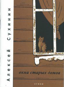 Читать: Окна старых домов
