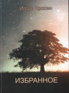 Читать: Крохин. Избранное